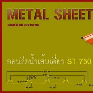 metal sheet siamtech machine and product 0001