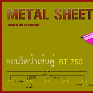 metal sheet siamtech machine and product 0002