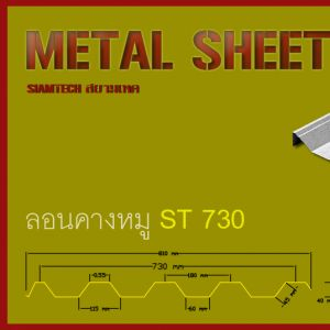 metal sheet siamtech machine and product 0004