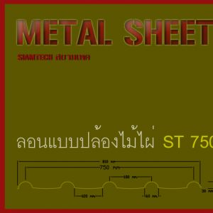 metal sheet siamtech machine and product 0005