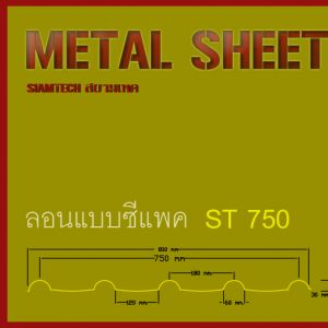 metal sheet siamtech machine and product 0006