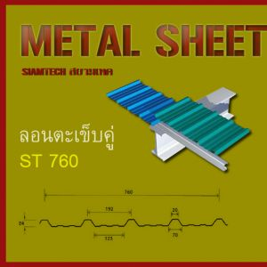 metal sheet siamtech machine and product 0008
